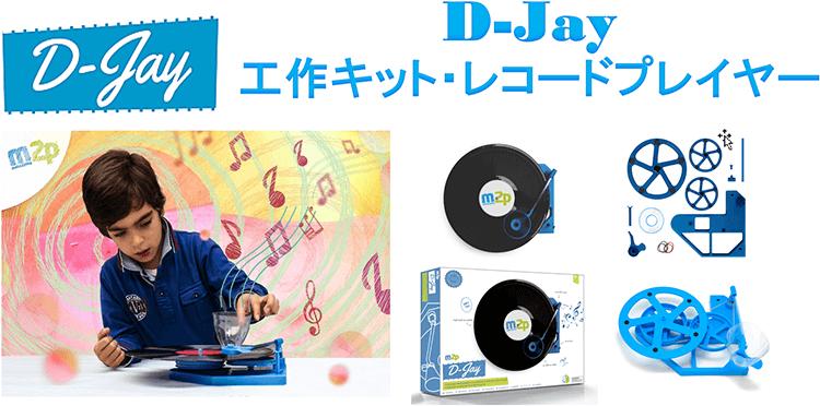D-Jay 工作キット・レコードプレイヤーイメージ
