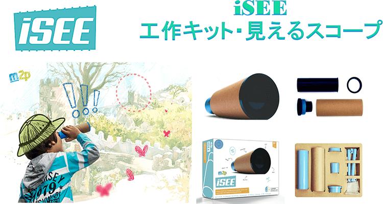iSEE 工作キット・見えるスコープイメージ