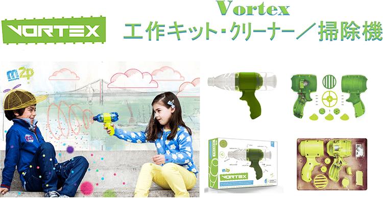 Vortex 工作キット・クリーナー/掃除機