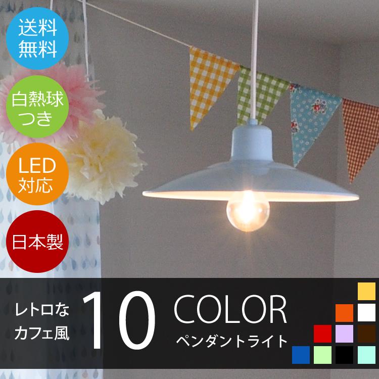 サークルライト レトロなカフェ風10色ペンダントライト