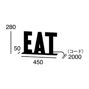 ARTWORK STUDIO AW-0401V EAT sign (イートサイン) 白熱球  寸法画像