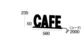 ARTWORK STUDIO AW-0405V CAFE sign (カフェサイン)   寸法画像