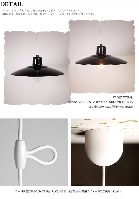 サークルライト SC-500 日本製 白熱灯 10色ペンダントライト 1灯 簡易取付対応 LED対応 フランジ コード調整器付 画像2