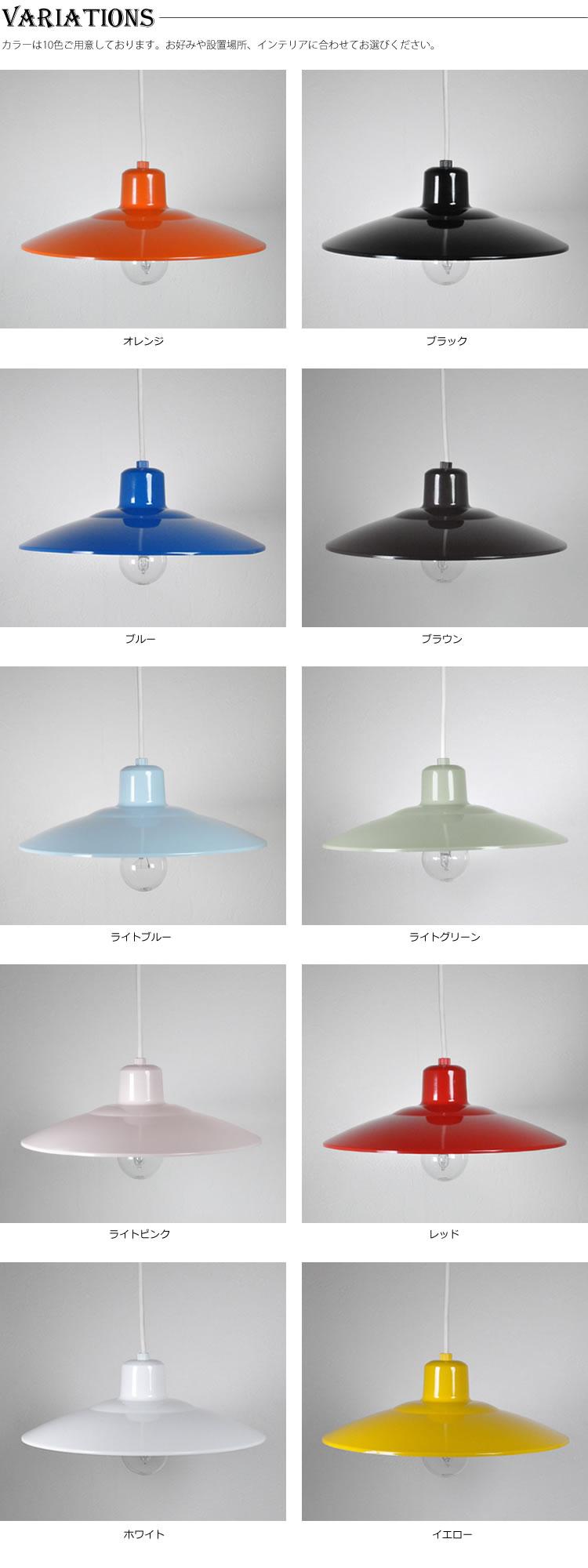 サークルライト SC-500 日本製 白熱灯 10色ペンダントライト 1灯 簡易取付対応 LED対応 フランジ コード調整器付 画像4