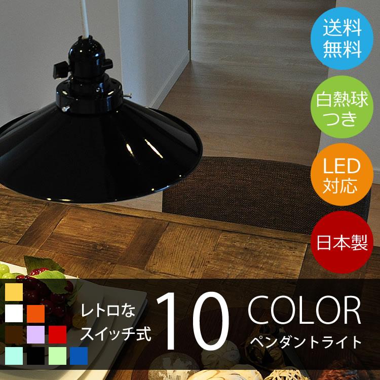 サークルライト SC-510 日本製 白熱灯 10色スイッチ付ペンダントライト 1灯 簡易取付対応 LED対応 フランジ コード調整器付 画像1