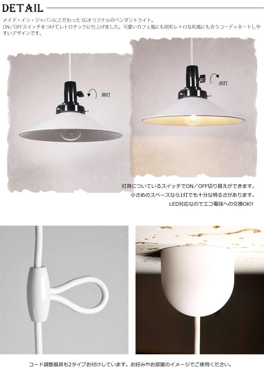 サークルライト SC-510 日本製 白熱灯 10色スイッチ付ペンダントライト 1灯 簡易取付対応 LED対応 フランジ コード調整器付 画像3