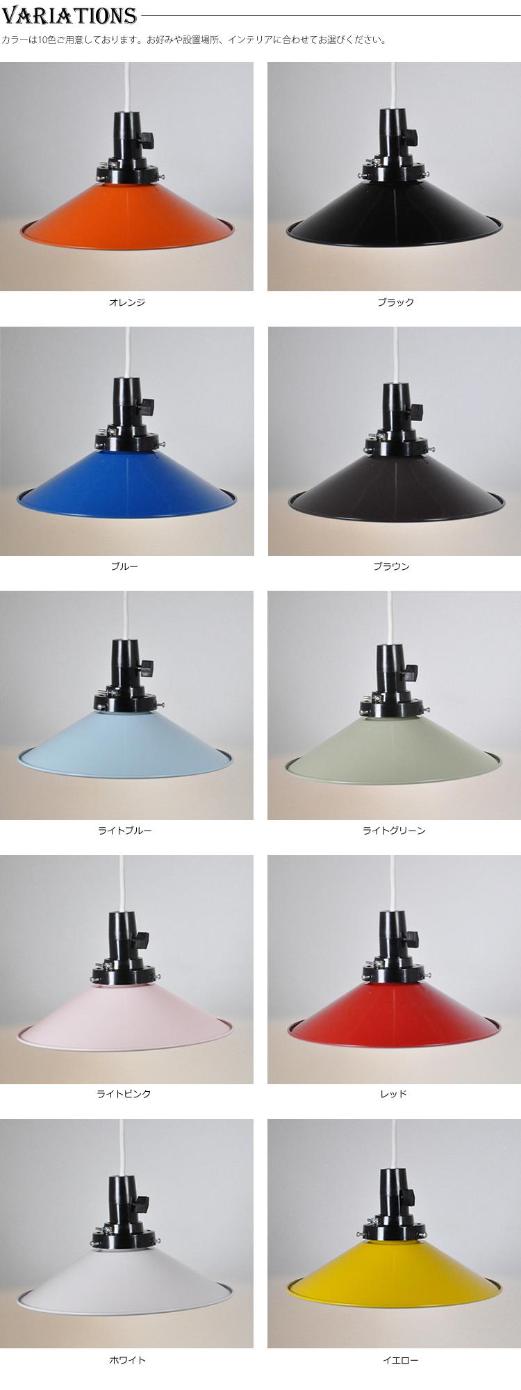 サークルライト SC-510 日本製 白熱灯 10色スイッチ付ペンダントライト 1灯 簡易取付対応 LED対応 フランジ コード調整器付 画像5