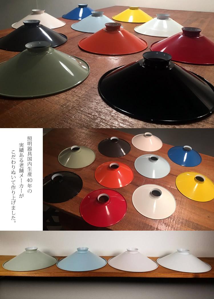 サークルライト SC-510 日本製 白熱灯 10色スイッチ付ペンダントライト 1灯 簡易取付対応 LED対応 フランジ コード調整器付 画像2