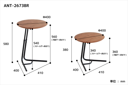 ANT-2673BR anthem 2way Side Table 画像9