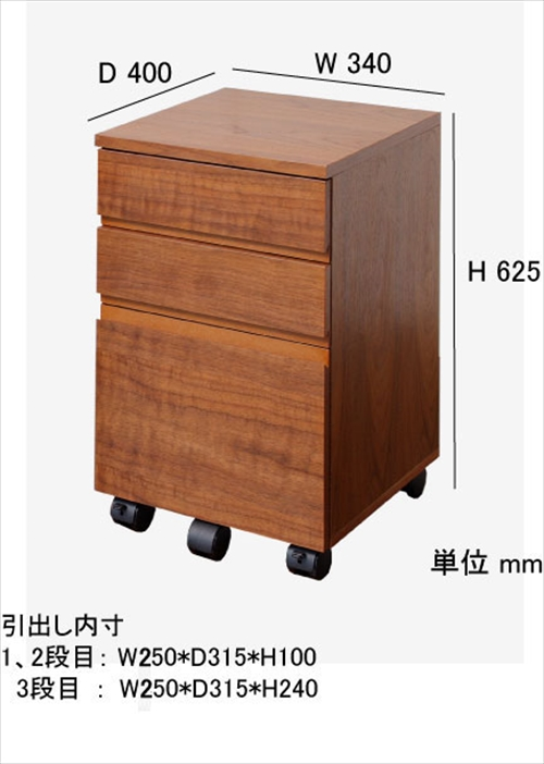 K-2547BR Walnut Desk ChestW340 画像1