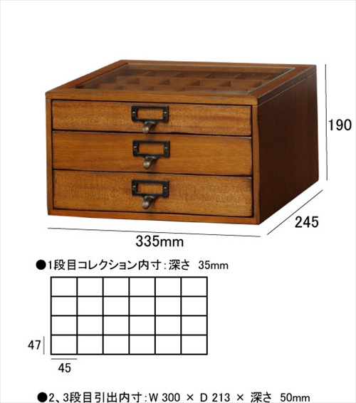 MOK-2523BR mope collection chest 画像6
